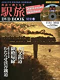 鉄道で織りなす駅旅DVD BOOK 関東1 (宝島MOOK) (DVD付)