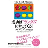 """Amazon.co.jp: 成功は""""ランダム""""にやってくる! チャンスの瞬間「クリック・モーメント」のつかみ方 eBook: フランス・ ヨハンソン, 池田 紘子: Kindleストア"""