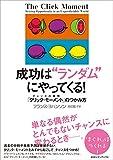 フランス・ ヨハンソン (著), 池田 紘子 (翻訳)(19)新品: ¥ 1,469ポイント:147pt (10%)