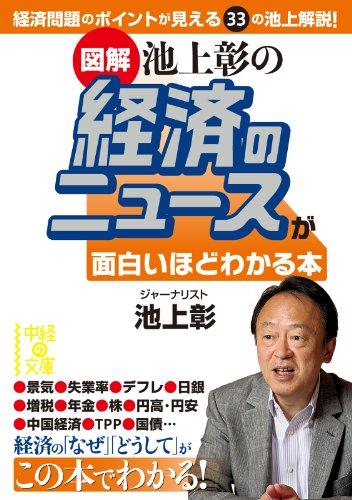 [図解]池上彰の経済のニュースが面白いほどわかる本 (中経の文庫)の詳細を見る