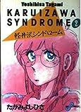 軽井沢シンドローム 2 (ビッグコミックス)
