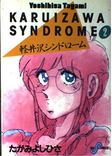 軽井沢シンドローム 2 (ビッグコミックス)の詳細を見る