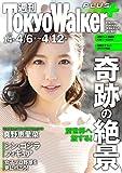 週刊 東京ウォーカー+ 2017年No.14 (4月5日発行) [雑誌] (Walker)