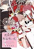 祇園祭に降る黒い花 コミック 全3巻セット