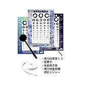 視力検査キット 3メートル用 視力表3枚付き