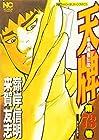 天牌 麻雀飛龍伝説 第73巻