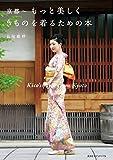 京都~もっと美しくきものを着るための本
