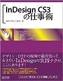 InDesign CS3の仕事術 画像