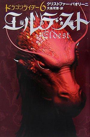 エルデスト 宿命の赤き翼―ドラゴンライダー〈6〉 (ドラゴンライダー 6)の詳細を見る