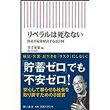 リベラルは死なない 将来不安を解決する設計図 (朝日新書)