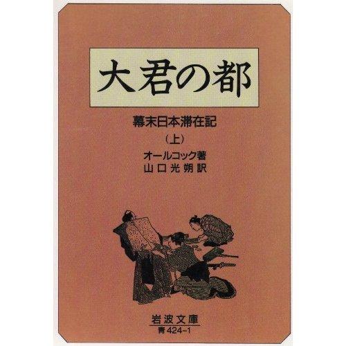 大君の都 上―幕末日本滞在記 (岩波文庫 青 424-1)