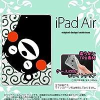 くまモン iPad Air ケース カバー ジャケット アイパッド エアー ソフトケース 唐草 クリア×緑 nk-ipadair-tpkm30
