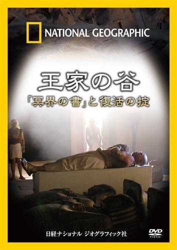 DVD 王家の谷  「冥界の書」と復活の掟