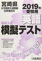 高校入試模擬テスト英語宮崎県2019年春受験用