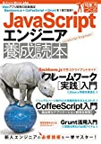 JavaScriptエンジニア養成読本[Webアプリ開発の定番構成Backbone.js+CoffeeScript+Gruntを1冊で習得!]