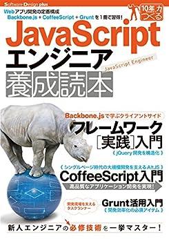 [吾郷協, 山田順久, 竹馬光太郎, 和智大二郎]のJavaScriptエンジニア養成読本[Webアプリ開発の定番構成Backbone.js+CoffeeScript+Gruntを1冊で習得!]
