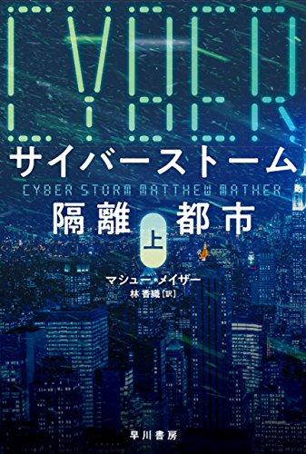 サイバーストーム 隔離都市 上 (ハヤカワ文庫NV)の詳細を見る