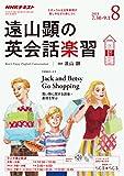 NHKラジオ遠山顕の英会話楽習 2018年 08 月号 [雑誌]