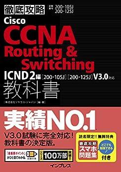[株式会社ソキウス・ジャパン]の(スマホ問題集付)徹底攻略 Cisco CCNA Routing & Switching教科書ICND2編[200-105J][200-125J]V3.0対応 徹底攻略シリーズ