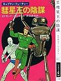 彗星王の陰謀 (ハヤカワ文庫 SF 284 キャプテン・フューチャー)