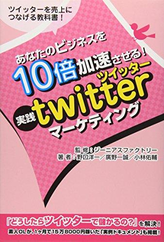 あなたのビジネスを10倍加速させる!『実践twitterマーケティング』―ツイッターを売上げにつなげる教科書の詳細を見る