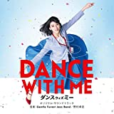 ダンスウィズミー (オリジナル・サウンドトラック)