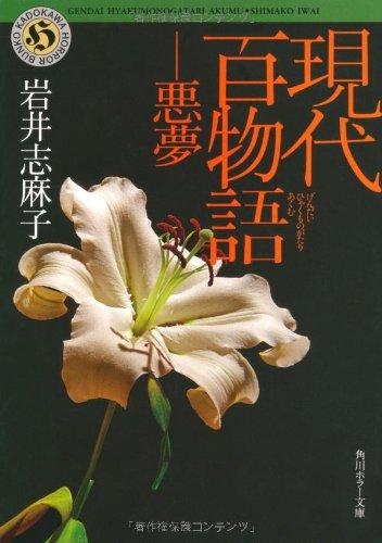 現代百物語 悪夢 (角川ホラー文庫)の詳細を見る
