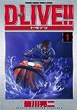 D−LIVE!!(1) (少年サンデーコミックス)