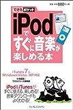 できるポケットiPodですぐに音楽が楽しめる本 iTunes7 & Windows Vista/XP対応