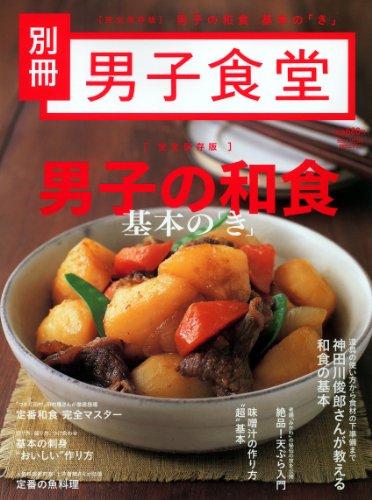 男子食堂別冊 男子の和食基本の「き」 (ベストムックシリーズ・55)の詳細を見る
