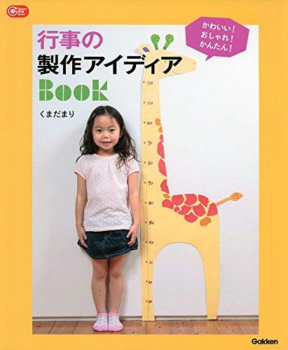 かわいい! おしゃれ! かんたん!  行事の製作アイディアBOOK (Gakken保育Books)