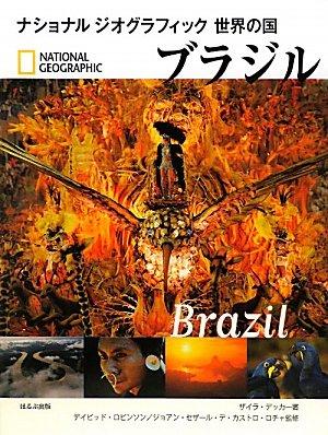 ブラジル (ナショナルジオグラフィック世界の国)