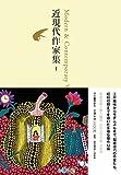 「近現代作家集 I (池澤夏樹=個人編集 日本文学全集26)」販売ページヘ