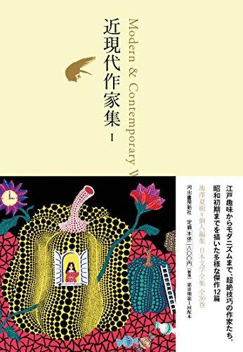 近現代作家集 I (池澤夏樹=個人編集 日本文学全集26)の詳細を見る