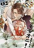 モモオニ! コミック 1-2巻セット