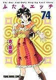 ふたりエッチ 74 (ヤングアニマルコミックス)