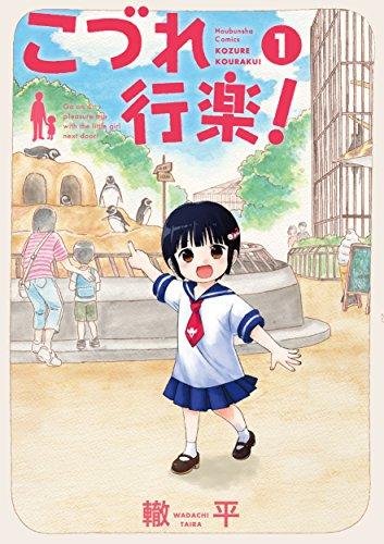 こづれ行楽! 1 (芳文社コミックス)
