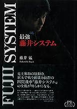 最強藤井システム (プレミアムブックス版)