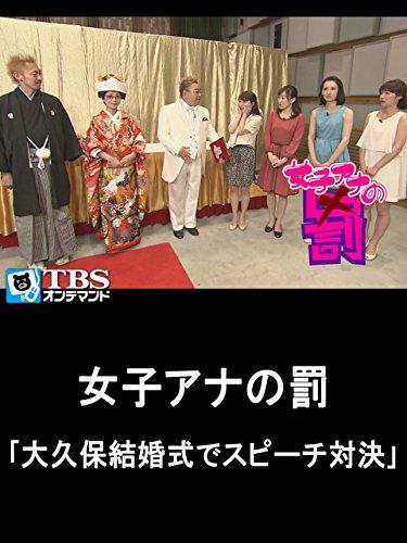 女子アナの罰 #38「大久保結婚式でスピーチ対決」【TBSオンデマ・・・