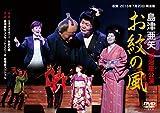 島津亜矢 明治座公演 お紋の風 [DVD]