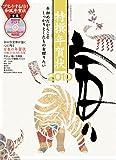 特撰年賀状 2010 寅 (100%ムックシリーズ) 画像