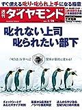 週刊ダイヤモンド 2015年3/28号 [雑誌]
