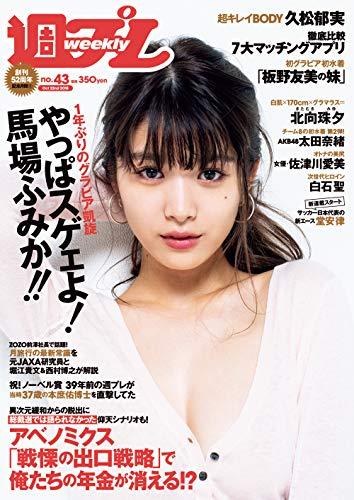 Weekly Playboy 2018-43 (週刊プレイボーイ 2018年43号)