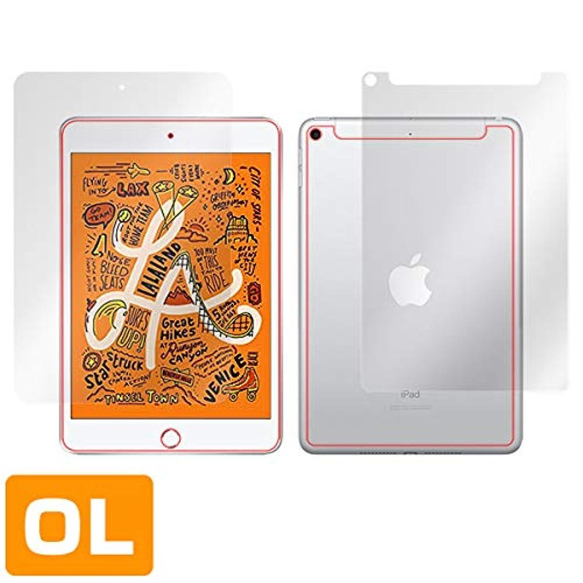 学習ピットセイはさておきiPad mini (第5世代) (Wi-Fi + Cellularモデル) / iPad mini 5 2019 用 反射防止タイプ 液晶?背面保護フィルムセット 日本製 指紋が目立たない OverLay Plus OLIPADM5C/S/4