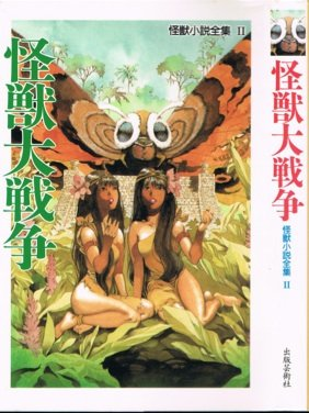 怪獣大戦争 (怪獣小説全集)
