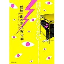 隠慎一郎の電気的青春(1) (ITANコミックス)
