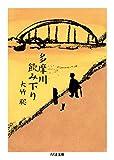 多摩川飲み下り (ちくま文庫)