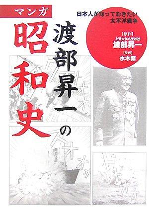 渡部昇一のマンガ昭和史―日本人が知っておきたい太平洋戦争の詳細を見る