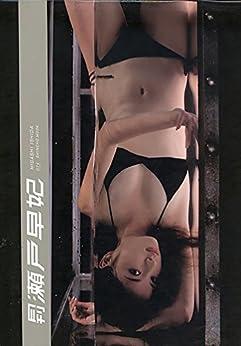 [瀬戸早妃]の月刊瀬戸早妃 月刊モバイルアクトレス完全版