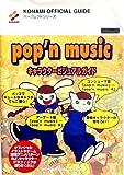 ポップンミュージック―キャラクタービジュアルガイド (KONAMI OFFICIAL GUIDEパーフェクトシリーズ)